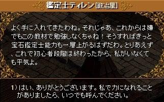 4-5 神秘の赤い花③(宝石鑑定士の基礎マスター)22