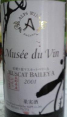 桔梗ヶ原マスカットベリーA2001