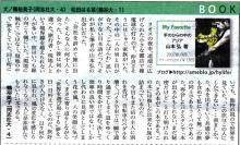 同志社大・学生新聞