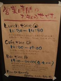FULL OF BEANS営業時間@金沢♪