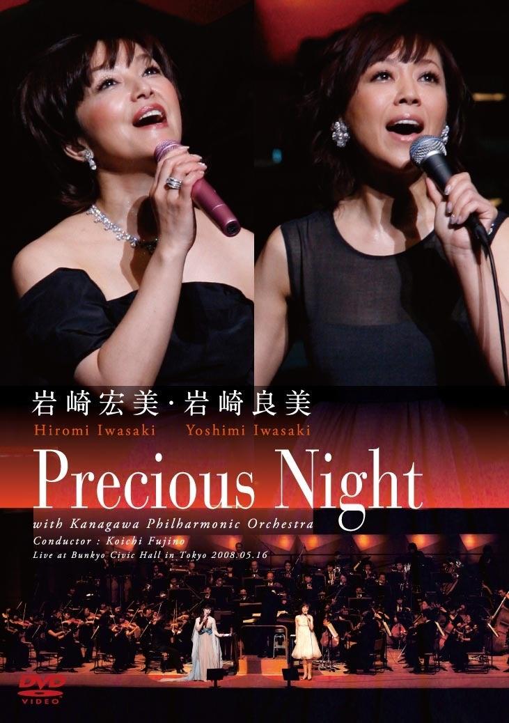 岩崎宏美・岩崎良美 「Precious Night」