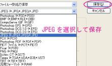 画像加工の便利帳-17_JPEGを選択して保存