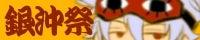 ★銀色横町★-銀沖祭バナー