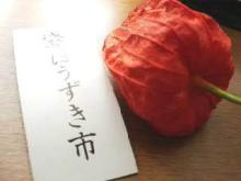 houzuki1