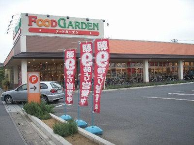 フードガーデン七里店