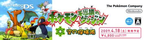 ポケモン不思議のダンジョン 空の探検隊