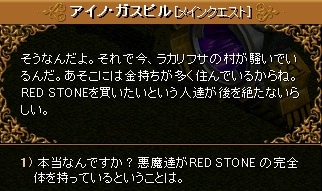 3-8-2 RED STONE完全体のうわさ①18