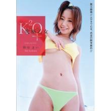 彩川まいオフィシャルブログ 「☆まいまいParadise☆」Powered by Ameba