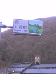 川崎町看板