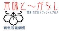 若葉 紫オフィシャルブログ「紫組」Powered by Ameba
