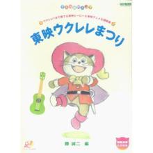 pippi-Ukeの『Ukulele練習帖』-東映