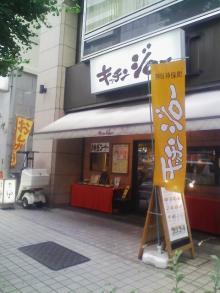 キッチンジロー 妻恋坂店