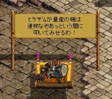 オモシロ露店6