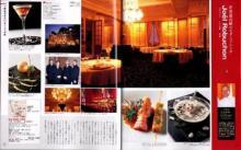 東京おしゃれなレストランガイドspecial(内容)