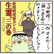 妖怪研究家ヨシムラ。 | だらだ...