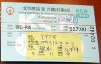北京 九龍 切符
