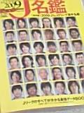 あゆ好き2号のあゆバカ日記-090221_1841~01.jpg