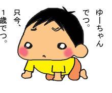 お米ゆーちゃん1