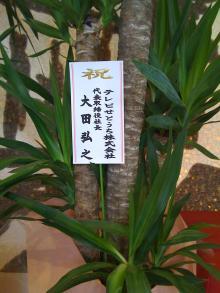 AJG社長のブログ-FM岡山