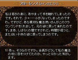 3-6-4 美しきフローレンス姫6
