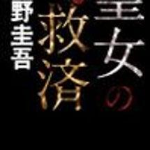 「聖女の救済」東野圭…