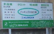 KLINGER