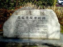 20061227芝公園 開拓使仮学校跡