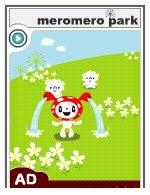 メロ-白い花-