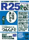 r25表紙