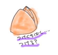 kuchibashi