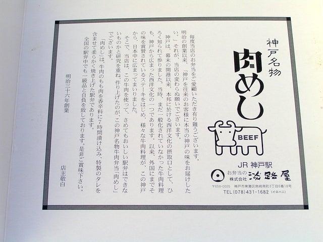 神戸駅弁 肉めし