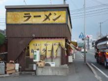 OTOKO-MICHI                                                           グルメ-丸星ラーメン081203