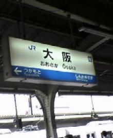 大阪 到着