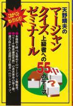 麻雀本を斬る!麻雀ゲームを斬る!!天野晴夫のマージャン・クイズ・ゼミナール -上級者への55のテーマコメント