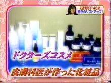 日本美容外科学会認定専門医Dr.石原の診療ブログ~いろんなオペやってます~-テレビ コスメ2