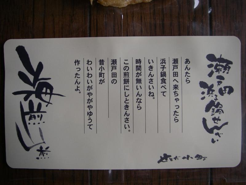 瀬戸田小町