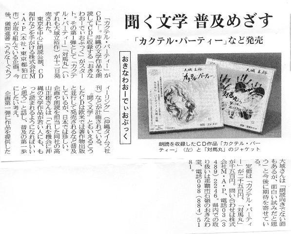 9月17日付沖縄タイムス朝刊