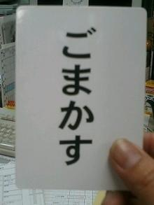 gomakasu