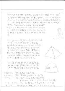 ゼビウス軍兵器開発史3
