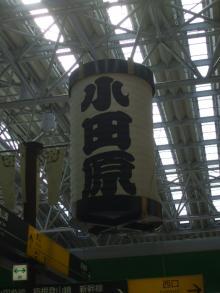 ビンボー暇なし節約したいなー-小田原駅にある大きなチョウチン