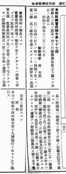 朝鮮総督府訓令第七十七号1