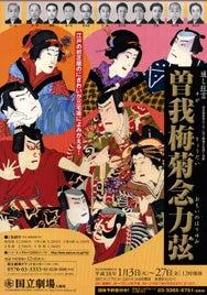 菊五郎劇団
