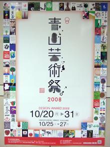 青山芸術祭 開催ポスター