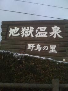 名古屋出身!酉年社長のブログ-zigoku