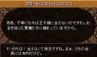 3-6-4 美しきフローレンス姫11