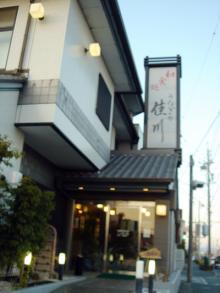 美味しいお店探し旅-うなぎの佳川