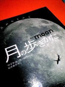 月の歩きかた