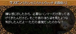 4月16日 真紅の魔法石①22