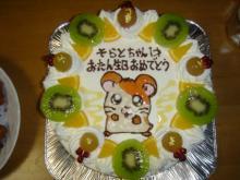 そらっちケーキ
