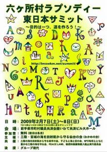 『六ヶ所村ラプソディー』~オフィシャルブログ-サミット